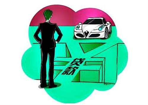 汽车抵押贷款服务是一种什么样的贷款?
