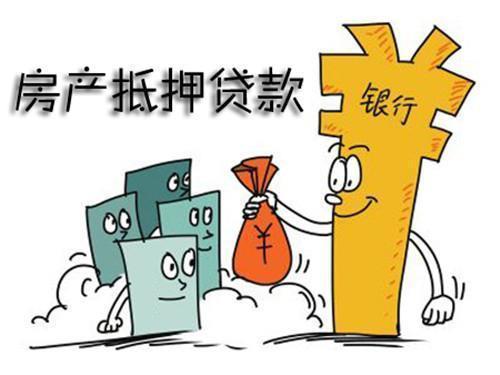 长沙房产抵押贷款怎么办理?房屋按揭贷款可以办理二次贷款吗?