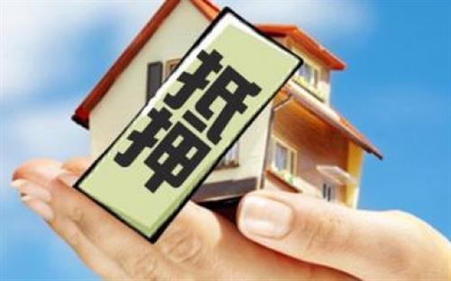 长沙哪个银行可以做房屋抵押贷款?二手房贷款限制有哪些?