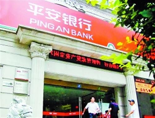 平安银行企业抵押组合贷款产品介绍