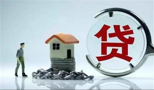 长沙房屋抵押银行贷款利率一般是多少