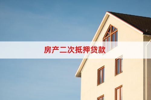 长沙房产抵押贷款公司_按揭房二押贷款怎么办理