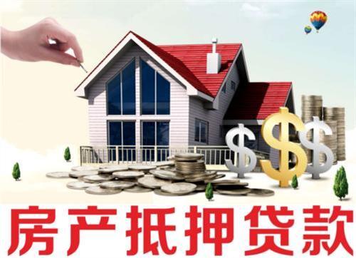 房产证抵押贷款多久能下来,房产证抵押贷款一般可以贷多少钱
