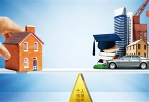 长沙申请抵押贷款需要哪些资料?