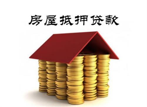 长沙浏阳住房二次抵押贷款利息三厘,正规银行放款