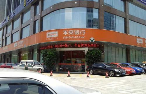 长沙平安银行个人住房抵押贷款申请条件资料及流程