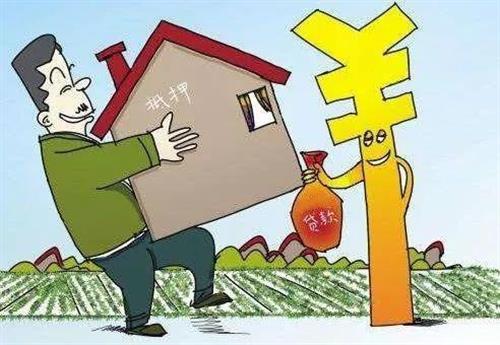 长沙房子抵押银行贷款要什么条件