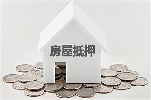 长沙的朋友,你是否知道影响房屋抵押贷款额度的因素有哪些?