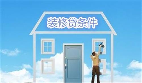 长沙光大银行商用房装修贷款条件利率及流程