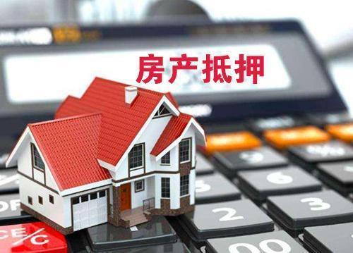 房产证抵押贷款需要什么资料,房产证抵押贷款一般可以贷多少钱
