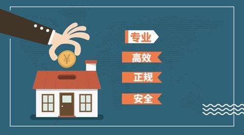 长沙房屋抵押贷款,全款房和按揭房抵押贷款有什么区别?
