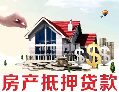 长沙抵押贷款置换!让你的房贷利息至少节省20W!