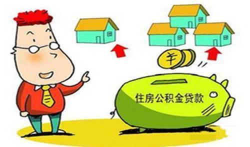 在长沙如何申请公积金信用贷款?