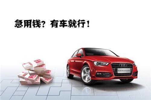 长沙正规汽车抵押小额贷款公司
