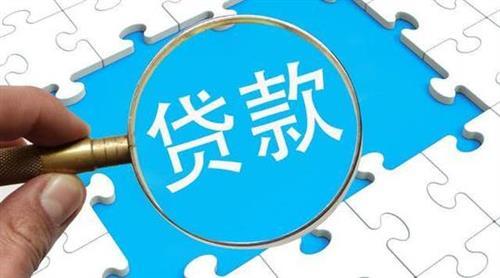 【长沙贷款】贷后检查主要包括哪些内容?