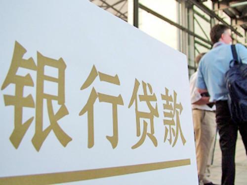 长沙怎么申请公司经营贷款?有什么条件?