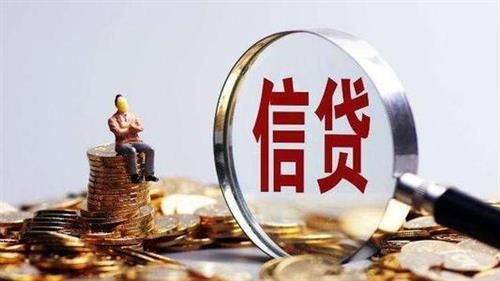 长沙华夏银行公积金信用贷款利率
