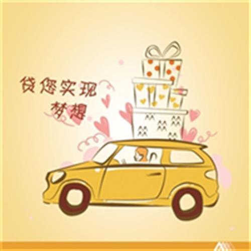 长沙申请汽车贷款有什么条件?