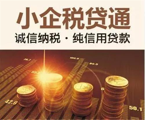 2021长沙汉哪家银行税贷额度最高?