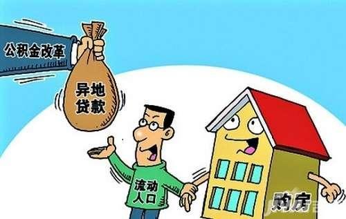 长沙公积金装修贷款怎么申请?