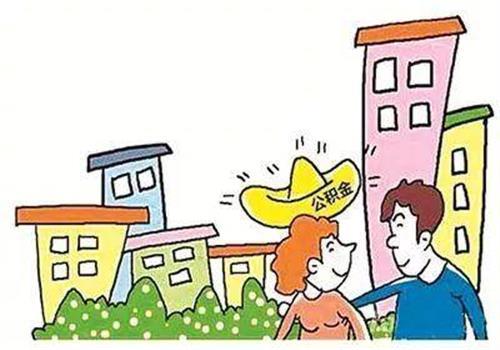 长沙公积金贷款,个人公积金怎么办理?