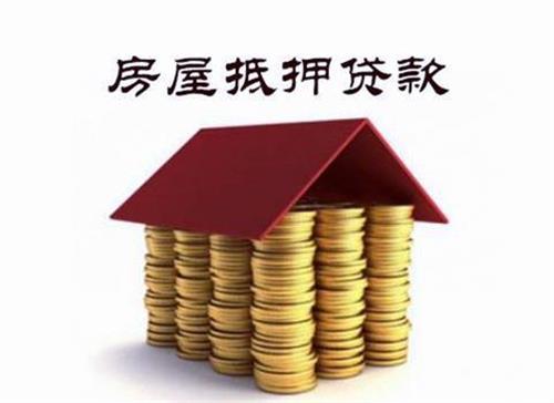 长沙房屋抵押银行贷款,房屋抵押贷款需要什么手续和条件?