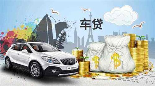 长沙汽车抵押正规小额贷款公司