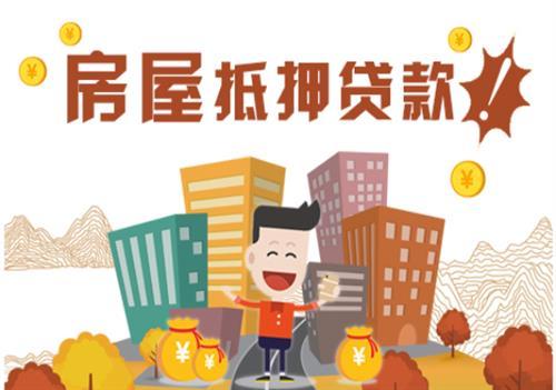 房子抵押小额贷款,房子抵押贷款最多可以贷多少年