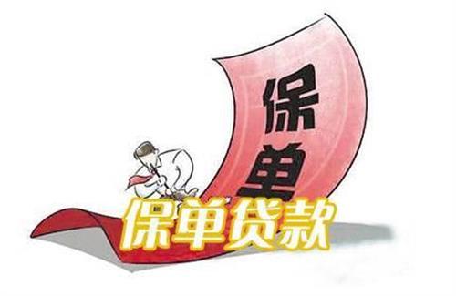 平安普惠保单宝贷款合法吗