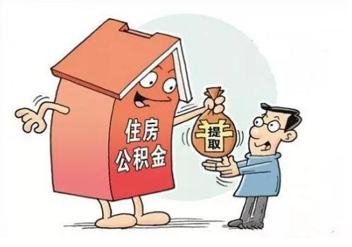 长沙公积金贷款需要什么条件,怎么贷,能贷多少,额度利率