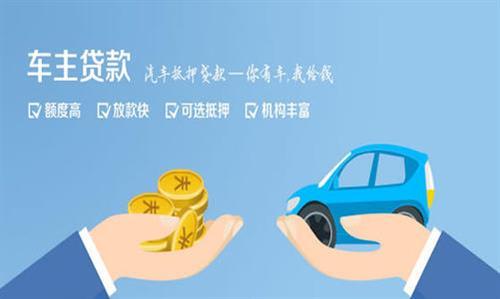 车抵贷贷款10万三年利息多少