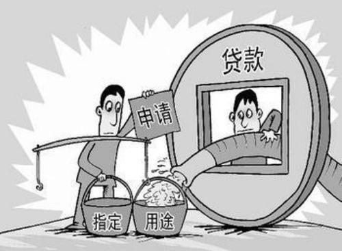 """【长沙贷款科普】贷款""""三查""""是查什么"""