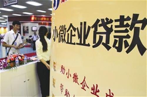 长沙农商银行创业贷款产品介绍